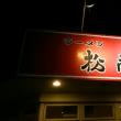 松壱家 醤油ラーメン