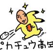 8月8日「ドリームマッチ」