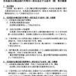 住民基本台帳法施行令等の一部を改正する政令(案)等に対する意見募集