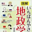 『図解 いちばんやさしい地政学の本』沢辺 有司