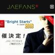 """٩(๑ˆOˆ๑)۶♥→🔗【JAEFANS イベント】2/1 ジェジュン""""Bright Starts""""in Japan 2018 開催決定!"""