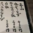 夏季限定のトマトと煮干しの冷やしSOBAを食べてみた・・・柳麺呉田(北浦和)
