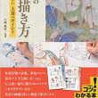 仏画の描き方 いちばんわかりやすい 上達のポイント (コツがわかる本!)出版のお知らせ