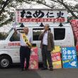 期日前投票もご利用いただき、比例代表は日本共産党とお書きください。大阪15区選挙区ではため仁史とよろしくお願いします
