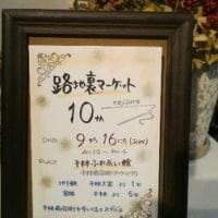路地裏マーケット vol.10 のお知らせ