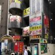 人口侵略:埼玉・西川口に中国語だけで暮らせる新チャイナタウン