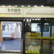 17号線虹橋火車駅~東方緑舟駅開通
