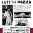 日本ユーラシア協会広島支部ニュース 2017年10月27日