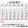 12月の休業日