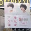 11月4日(土)のつぶやき:三次元×欅坂46(渋谷センター街ビルボード広告)