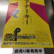 第27回あきた十文字映画祭