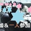 今度の日曜日~男性大募集中です!!(東京八重洲で合コン婚活)