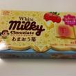 ホワイトミルキーチョコ あまおう苺