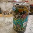 期間限定発売 サントリーチューハイ-196℃ ストロングゼロ〈ビターシトラス〉