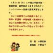5月24日(木曜日)に、千葉大学医学部・看護学部・薬学部の2年生がおのクリニックでチーム医療見学をします。