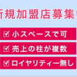 iphone/任天堂3DS修理加盟店募集中! 浜松