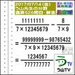 【う山先生の分数のまとめ】[分数問題通算・525問目・526問目](2018/09/22)