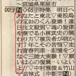 """3.11 の日、NHKテレビ欄の""""いきなはからい""""「東北が大好き!」「あの日をわすれないよ」"""