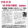 80年目の南京結成集会 23日大阪で開催