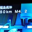 10/20 昨夜 ドクターx中の地震 福島 地震絶対に来る大地震