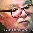 故・鹿田正夫さんの戦争証言