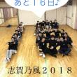 能登よさまで16日!!