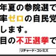 転載: ◆安倍政権ショック 読売と日経調査でも「不支持」が支持を逆転(日刊ゲンダイ)