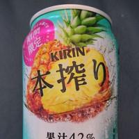お酒: キリン 本搾り™チューハイ パイナップル(期間限定)