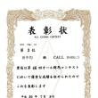 【賞状】オール群馬コンテスト[2018]
