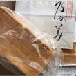 高級生食パン「乃が美」大分店