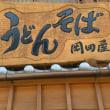 奈良伊勢旅行⑤
