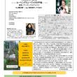 8/26日陸前高田の音楽祭チラシ最終版