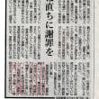 「東京MXは直ちに謝罪を」社説です!←でも謝罪がないですね!沖縄ヘイト?!