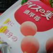 アイスの実 濃厚苺