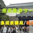 東京散歩ツーリング 念願の 『皇居東宮苑・乾通り抜け』皇居の紅葉 其の一