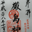 筑波山神社末社 (厳島神社) 茨城県 つくば市