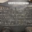核兵器廃絶平和都市宣言