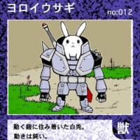 no:012 「ヨロイウサギ」