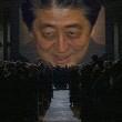 【日教組はどうすんだよ?】4  安倍マフィア、捏造記事で玉木議員にテロ攻撃!