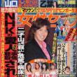 雑誌:『女性セブン』3月31日号