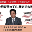 日本の誇りを売った総理の外交の真実