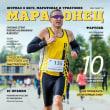 「マラソンランナー」5月号の見出し