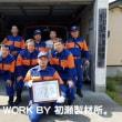 第47回 いわき市消防団春季検閲式 最優秀第一小隊長賞 受賞!