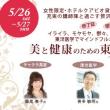 クアビオ貸切宿泊イベントのお知らせ(2018/5/26~5/27)