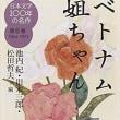 日本文学100年の名作第6巻1964-1973 ベトナム姐ちゃん