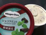 ハーゲンダッツのチョコミント