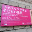 松濤美術館で、 『チャペック兄弟と子どもの世界 ~20世紀はじめ、チェコのマルチアーティスト』 を観ました。