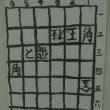詰将棋第十三番 詰将棋パラダイス平成27年7月号・初級<解説>