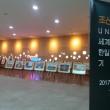 朝鮮通信使 ユネスコ世界記憶遺産登録記念写真展示会