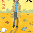 【感想・小説】静かな炎天